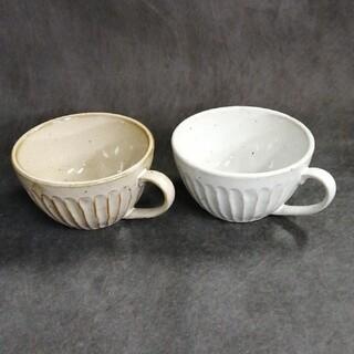 新品 美濃焼 ナチュラル スープカップ ペアセット(食器)