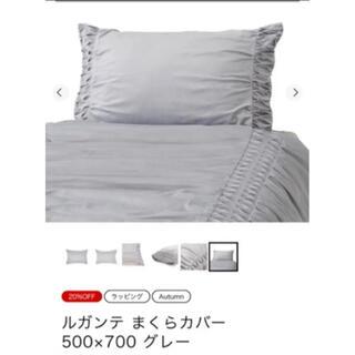 フランフラン(Francfranc)の新品マクラカバー フランフラン(枕)
