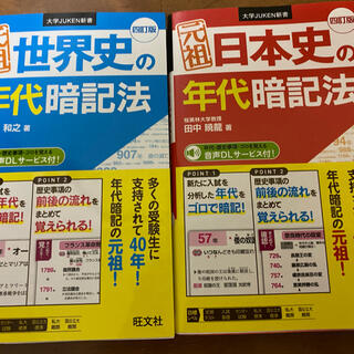 元祖日本史の年代暗記法と元祖世界史の年代暗記法