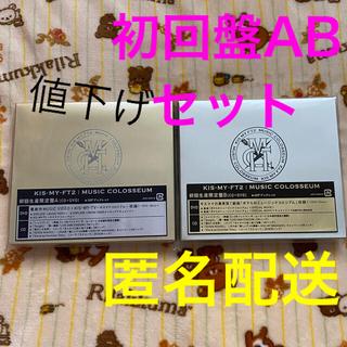 Kis-My-Ft2 - MUSIC COLOSSEUM初回盤A、B