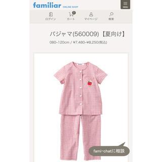 ファミリア(familiar)の新品未使用タグ付き ファミリア  パジャマ(パジャマ)