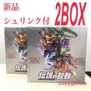 ポケモン - ポケモンカード 伝説の鼓動 強化拡張パック 2BOX 新品 未開封 シュリンク付