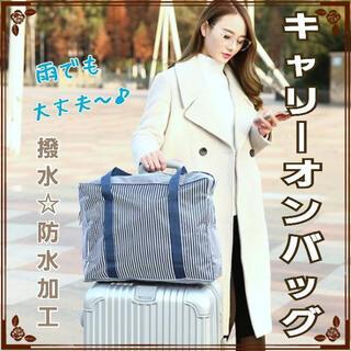旅行バッグ♪トラベル♡キャリーオンバッグ  ボストンバッグ  大容量(スーツケース/キャリーバッグ)