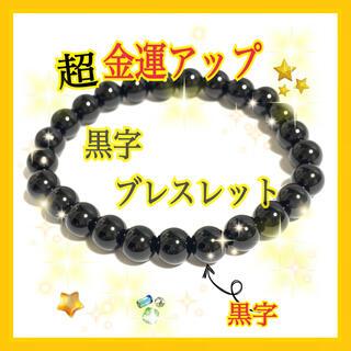【超金運】黒字ブレスレット 第18弾