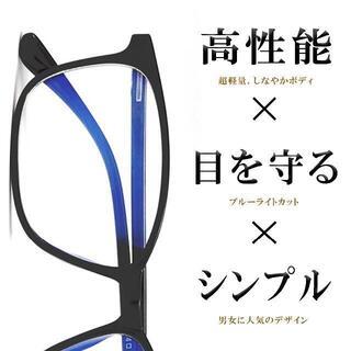 ○ブルーライトカット メガネ 超軽量 14グラム 度なし 伊達眼鏡(サングラス/メガネ)