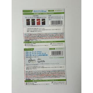 プルームテック(PloomTECH)のFamily Mart限定 プルームテックプラス 割引券+無料引換券(タバコグッズ)