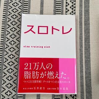 スロトレ スロ-トレ-ニングダイエット(その他)