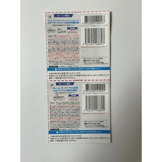 プルームテック(PloomTECH)のローソン限定 プルームテックプラス 割引券+無料引換券 2セット(タバコグッズ)