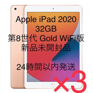 Apple - Apple iPad 2020 32GB 8世代 WiFi版 新品未開封品
