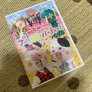 「おかあさんといっしょ」 ブースカパーティー! DVD
