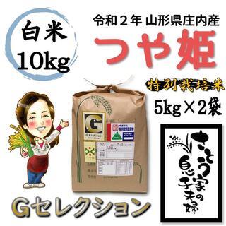 令和2年 山形県庄内産 つや姫 白米10kg Gセレクション 特別栽培米(米/穀物)