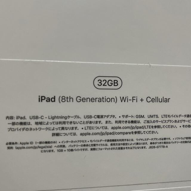 Apple(アップル)のiPad 第8世代 32GB Wi-Fi+Cellular シルバー スマホ/家電/カメラのPC/タブレット(タブレット)の商品写真