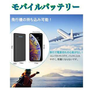 モバイルバッテリー 携帯充電器 Android/iPhone/タブレット対応