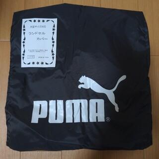 プーマ(PUMA)の!!なな様専用!!プーマ ランドセルカバー 新品 ブラック(ランドセル)