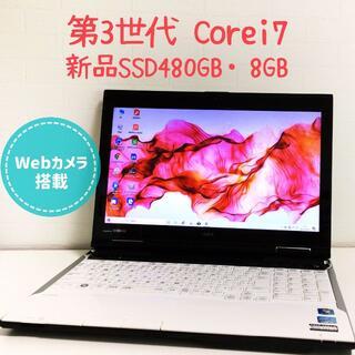 NEC - 【i7】NECノートパソコン★SSD480・8GB・カメラ・テンキー・オフィス