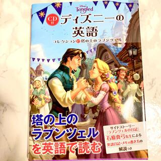 ディズニー(Disney)のCD付 ディズニーの英語[コレクション17 塔の上のラプンツェル](語学/参考書)