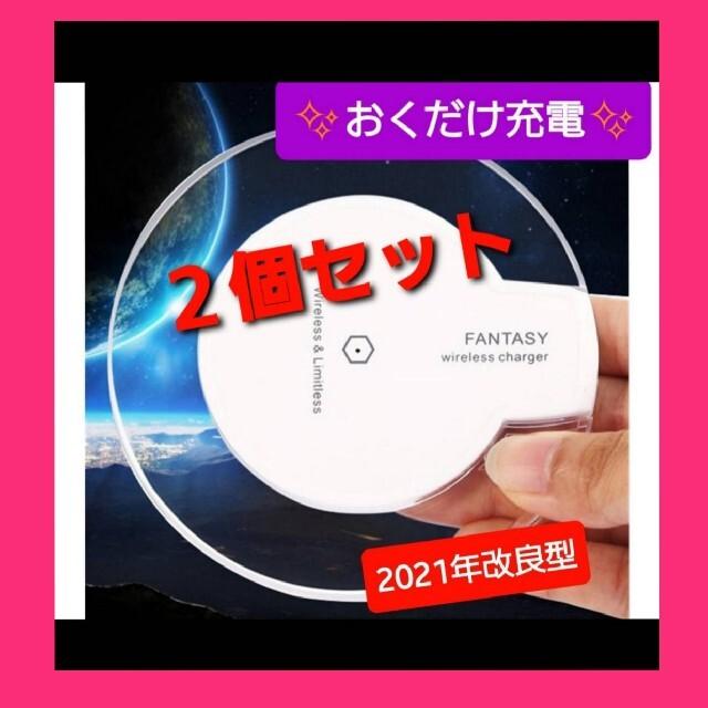 2021年 最新 2個♪ワイヤレス充電器  Qi対応 おくだけ充電 充電パッド スマホ/家電/カメラのスマートフォン/携帯電話(バッテリー/充電器)の商品写真