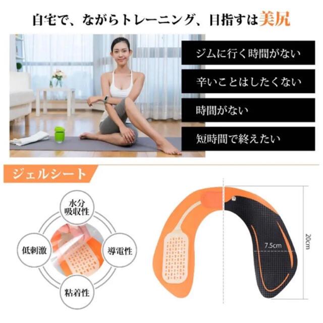 EMSヒップトレーナー 美尻 引き締め ダイエット フィットネス コスメ/美容のダイエット(エクササイズ用品)の商品写真