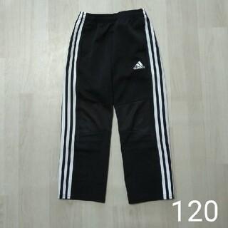 アディダス(adidas)のアディダス  ジャージ パンツ   120(パンツ/スパッツ)