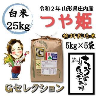 令和2年 山形県庄内産 つや姫 白米25kg Gセレクション 特別栽培米(米/穀物)