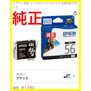 EPSON - 【純正インク】EPSON ICBK56 黒BLACKブラック