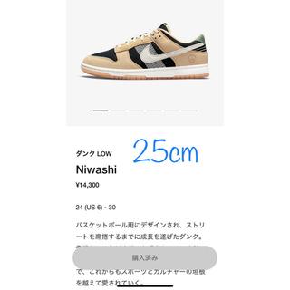 ナイキ(NIKE)の25cm Nike Dunk Low Niwashi(スニーカー)