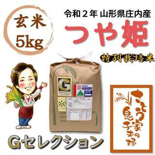令和2年 山形県庄内産 つや姫 玄米5kg Gセレクション 特別栽培米(米/穀物)