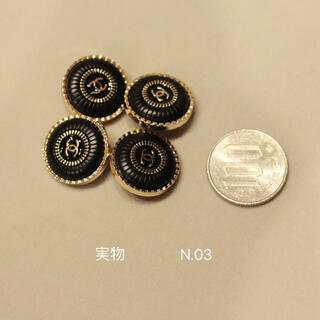 N.03、シャネル ボタン4個(各種パーツ)