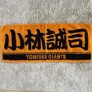 読売ジャイアンツ - [美品] ジャイアンツ 小林誠司 プレイヤーズ タオル