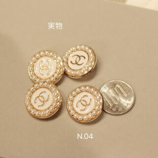 N.04、シャネル ボタン4個(各種パーツ)
