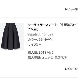 ユニクロ(UNIQLO)の【ユニクロ】サーキュラースカート ネイビー Mサイズ(ひざ丈スカート)