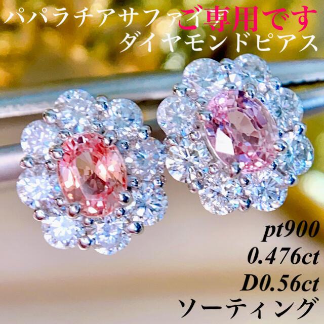 パパラチアサファイアダイヤモンドピアス pt900 PS0.476/D0.56 レディースのアクセサリー(ピアス)の商品写真