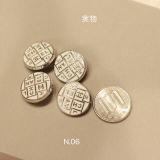 N.06、シャネル ボタン4個(各種パーツ)