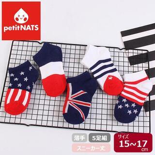 petitNATS❤国旗《15〜17cm》〔zx21003-m〕(靴下/タイツ)