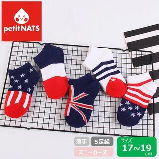 petitNATS❤国旗《17〜19cm》〔zx21003-l〕(靴下/タイツ)