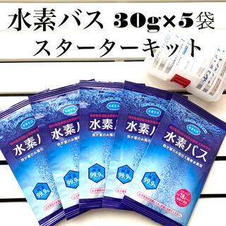 ◆◆水素バス☆スターターキット◆◆