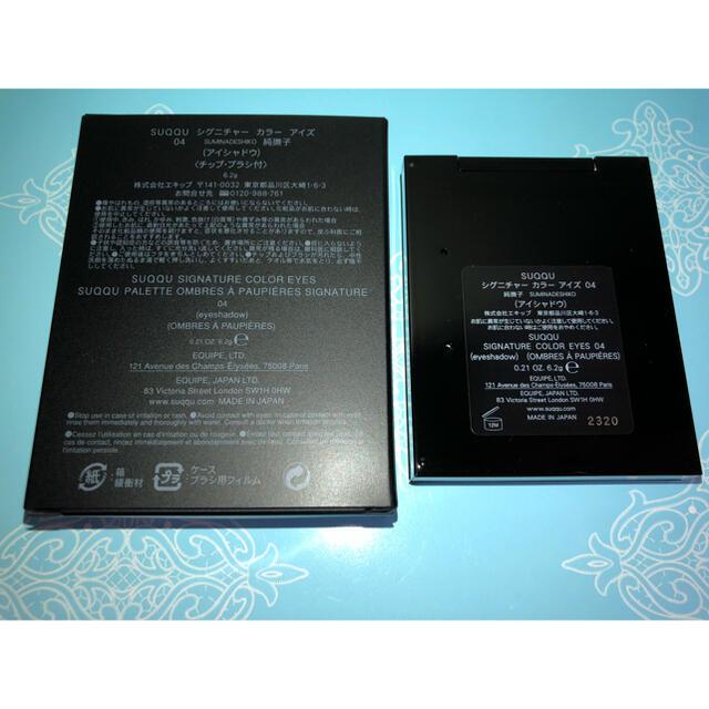 SUQQU(スック)の【新品未使用】SUQQU シグニチャーカラーアイズ 04 純撫子 コスメ/美容のベースメイク/化粧品(アイシャドウ)の商品写真