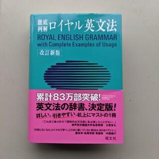 オウブンシャ(旺文社)のロイヤル英文法 徹底例解 改訂新版(語学/参考書)