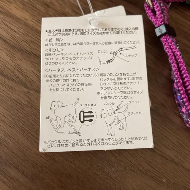 子犬用 ハーネス その他のペット用品(犬)の商品写真