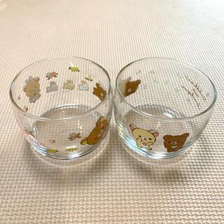 サンエックス(サンエックス)のリラックマ ガラスボウル ガラス容器 グラス 器 小鉢 2点セット(食器)
