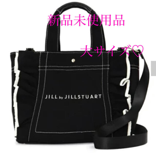 ジルバイジルスチュアート(JILL by JILLSTUART)のジルバイジルスチュアート フリルトートバッグ 大 ブラック(トートバッグ)