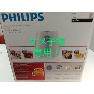 フィリップス(PHILIPS)のケメ子様専用!【未使用】ノンフライヤー調理器 PHILIPS(調理機器)