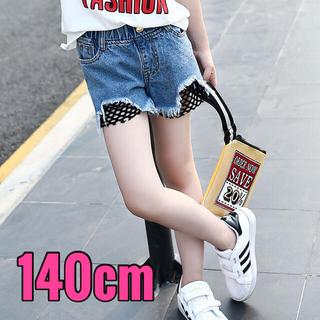 網 デニム ショートパンツ 切りっぱなし ダメージ 140 キッズ 夏服 子供服