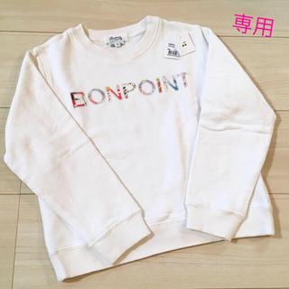 Bonpoint - ボンポワン Bonpoint 白 ホワイト ロゴ スウェット トレーナー 8