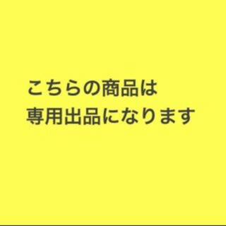 あっつつ様専用 アンチフォグ 4本(サングラス/メガネ)