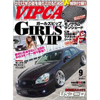 VIP CAR (ビップ カー) 2012年 09月号 [雑誌](車/バイク)