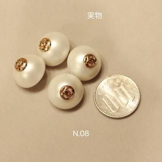 N.08、シャネル ボタン4個(各種パーツ)