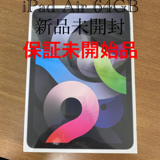 Apple - 【新品未使用】iPad Air4 64GB WiFi スペースグレイ