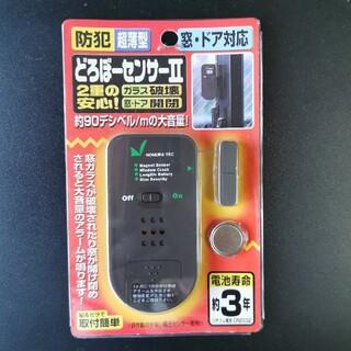 どろぼーセンサーⅡ 防犯 超薄型(防災関連グッズ)