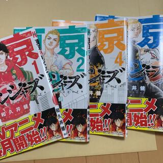 東京卍リベンジャーズ カバー 1巻〜4巻 帯付き